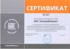 ООО «НТЦ «Измеритель»